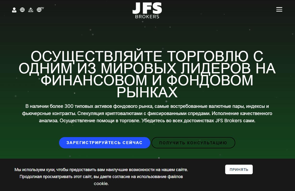 Вся информация о компании JFS Brokers, Фото № 1 - 1-consult.net