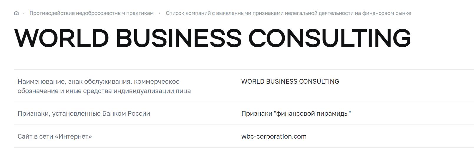 WBC-Corporation - МЛМ-лохотрон, Фото № 8 - 1-consult.net