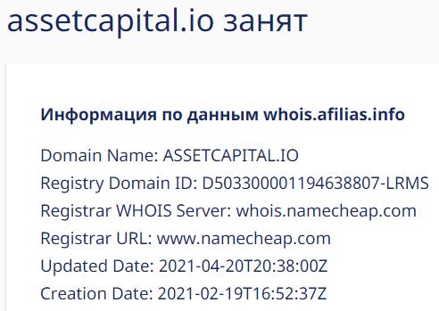 Полный обзор компании Asset Capital, Фото № 2 - 1-consult.net