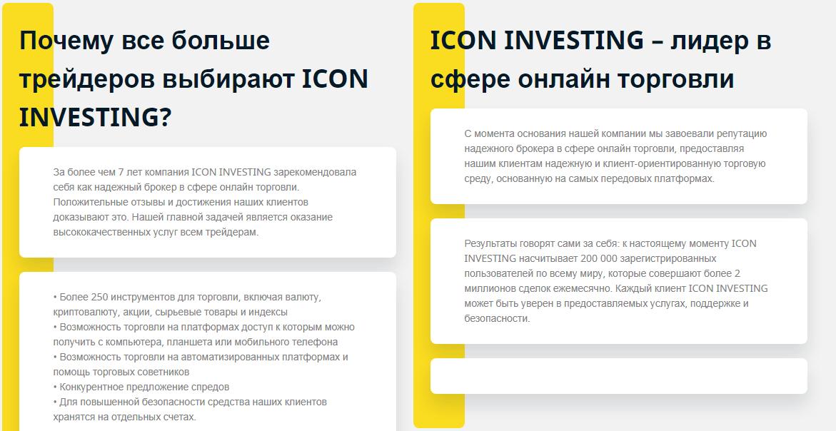 Липовый брокер Icon Investing, Фото № 3 - 1-consult.net