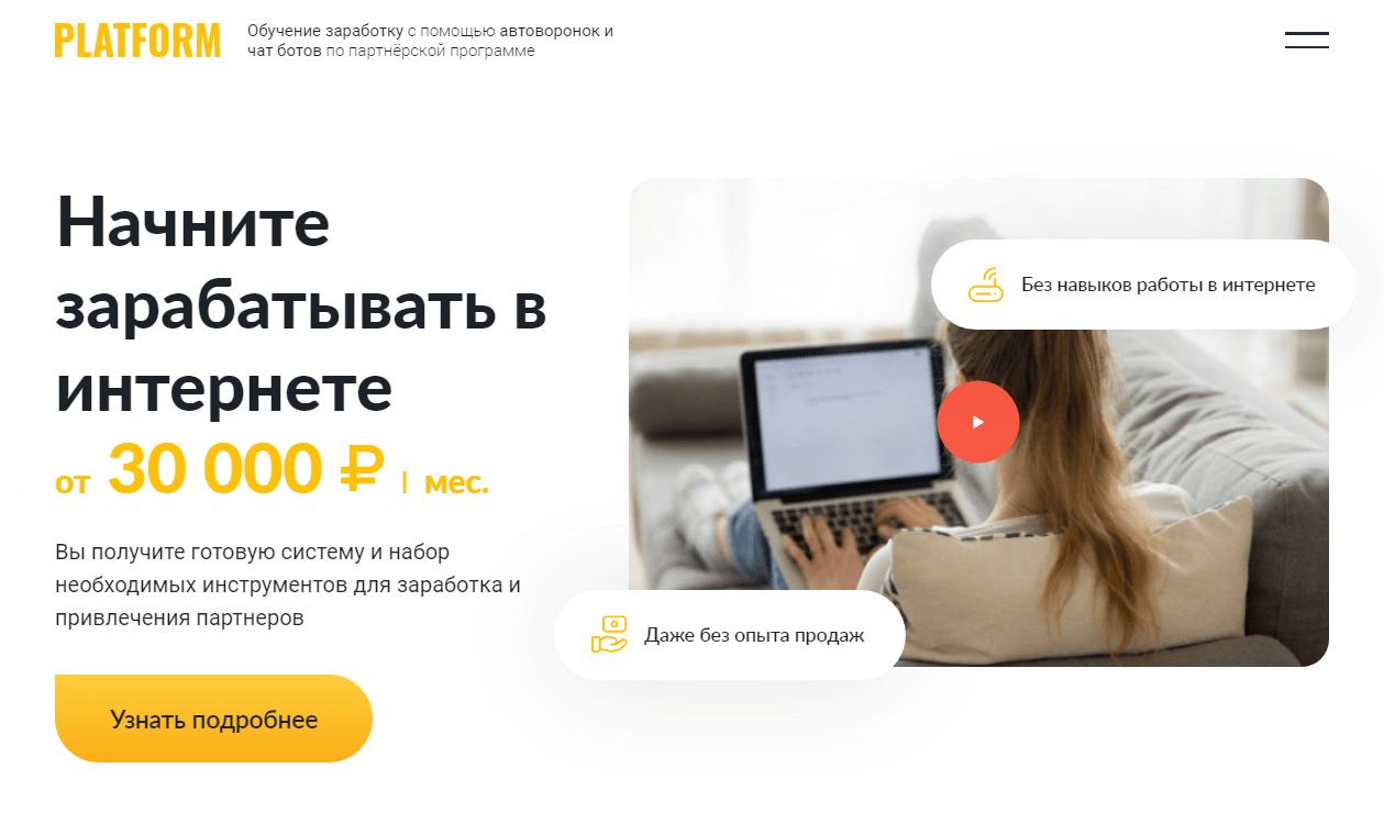 Вся информация о компании Platform  , Фото № 1 - 1-consult.net