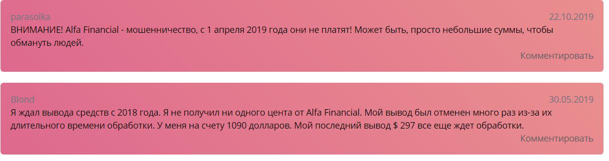 Вся информация о компании Alfa Financial, Фото № 5 - 1-consult.net