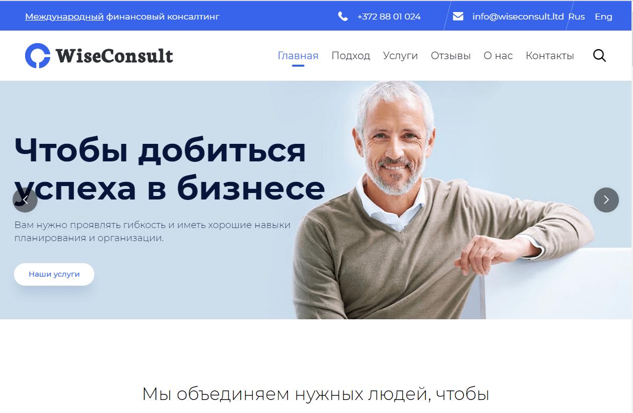 Вся информация о компании WiseConsult, Фото № 1 - 1-consult.net
