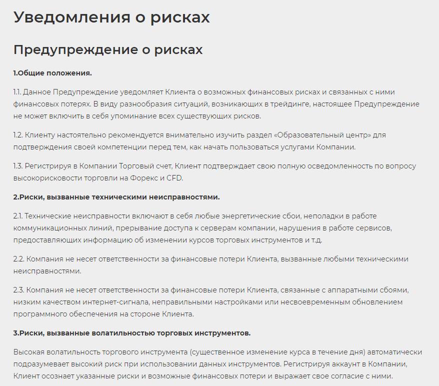 Kaspi Capital - казахский лохотрон, Фото № 8 - 1-consult.net