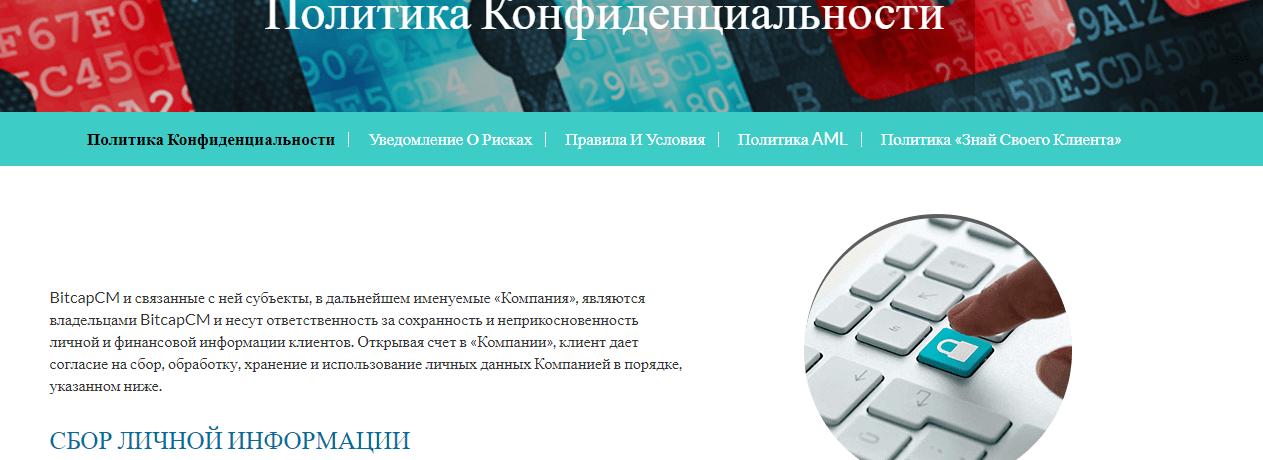 Вся информация о компании Bitcap CM, Фото № 4 - 1-consult.net