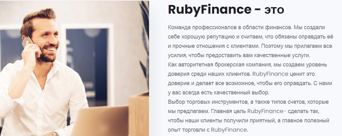 RUBY Finance - лохотрон под прикрытием успешной торговли, Фото № 2 - 1-consult.net