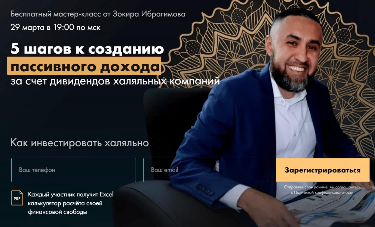 Вся информация о мастер классе от Зокира Ибрагимова, Фото № 1 - 1-consult.net