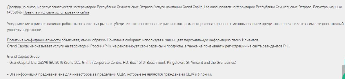 Grand Capital Option - вся правда о компании, Фото № 5 - 1-consult.net